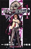 DEATH NOTE(1) 退屈 (ジャンプコミックス) [ 大場つぐみ ]