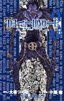 DEATH NOTE(3) 激走 (ジャンプコミックス) [ 大場つぐみ ]