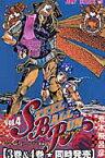 STEEL BALL RUN(4) ジョジョの奇妙な冒険part 7 ジャイロ・ツェペリの宿命 (ジャンプコミックス) [ 荒木飛呂彦 ]