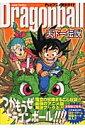 【送料無料】『Dragonball』天下一伝説