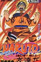 NARUTO(26) 別れの日…!! (ジャンプコミックス) [ 岸本斉史 ]