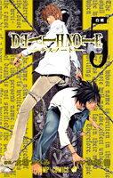 DEATH NOTE(5) 白紙 (ジャンプコミックス) [ 大場つぐみ ]