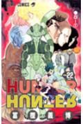 HUNTER×HUNTER 22巻