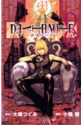DEATH NOTE(8) 的 (ジャンプコミックス) [ 大場つぐみ ]