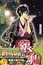 銀魂(第12巻)