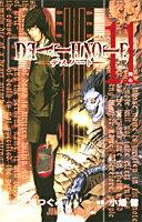 DEATH NOTE(11) 同心 (ジャンプコミックス) [ 大場つぐみ ]