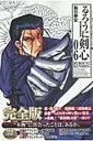 るろうに剣心完全版(06)