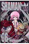 シャーマンキング完全版(06) (ジャンプコミックス) [ 武井宏之 ]