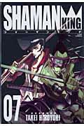 シャーマンキング完全版(07) (ジャンプコミックス) [ 武井宏之 ]