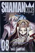 シャーマンキング完全版(08) (ジャンプコミックス) [ 武井宏之 ]