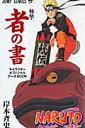 【送料無料】NARUTO秘伝・者の書キャラクタ-オフィシャルデ-タBOOK