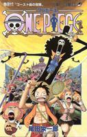 ONE PIECE(巻46) ゴースト島(アイランド)の冒険 (ジャンプ・コミックス) [ 尾田栄一郎 ]