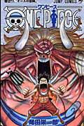 ONE PIECE(巻48) オーズの冒険 (ジャンプ・コミックス) [ 尾田栄一郎 ]