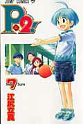 P2! - let's Play Pingpong! -