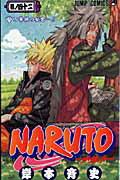 Naruto 巻ノ42