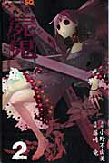 屍鬼(2)