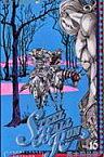 STEEL BALL RUN(16) ジョジョの奇妙な冒険part 7 いともたやすく行われるえげつない行為 (ジャンプコミックス) [ 荒木飛呂彦 ]