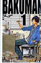 【送料無料】バクマン。(1) [ 小畑健 ]