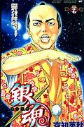 銀魂(第27巻)