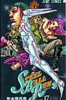 STEEL BALL RUN(17) ジョジョの奇妙な冒険part 7 D4C (ジャンプコミックス) [ 荒木飛呂彦 ]