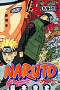 NARUTO(46)