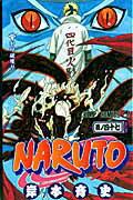 Naruto(47)