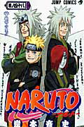 NARUTO(巻ノ48)