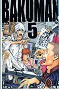 バクマン。(5)