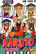 NARUTO(巻ノ49)