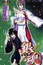 銀魂(第32巻) かぶき町野良猫ブルース (ジャンプコミック