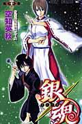 銀魂(第32巻)