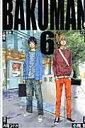 【送料無料】バクマン。(6) [ 小畑健 ]