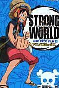 【送料無料】ONE PIECE FILM STRONG WORLD(上)