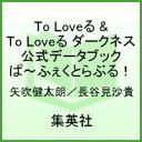 【送料無料】ToLoveる-とらぶる-&ToLov
