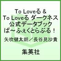 【送料無料】To Loveる-とらぶる-& To Loveる-とらぶる- ダークネス 公式データブック ぱ~ふぇ...
