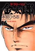 サラリーマン金太郎(16)画像