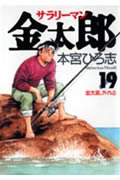 サラリーマン金太郎(19)画像