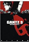 GANTZ(9)