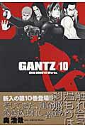 GANTZ(10)