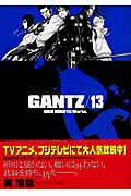 GANTZ(13)
