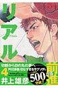 リアル(4) (ヤングジャンプコミックス) [ 井上雄彦 ]