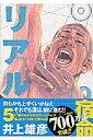 リアル(5) (ヤングジャンプコミックス) [ 井上雄彦 ]