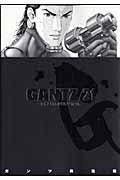 GANTZ(21)