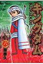 キングダム(6) (ヤングジャンプコミックス) [ 原泰久 ...