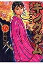 キングダム(8) (ヤングジャンプコミックス) [ 原泰久