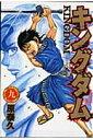 キングダム(9) (ヤングジャンプコミックス) [ 原泰久