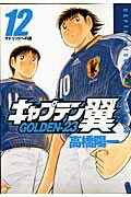 キャプテン翼 -GOLDEN 23-
