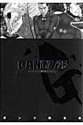 GANTZ(25)