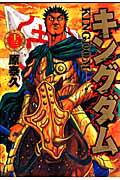 キングダム(13)(ヤングジャンプコミックス) 原泰久