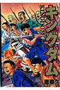 キングダム(14) (ヤングジャンプコミックス) [ 原泰久...